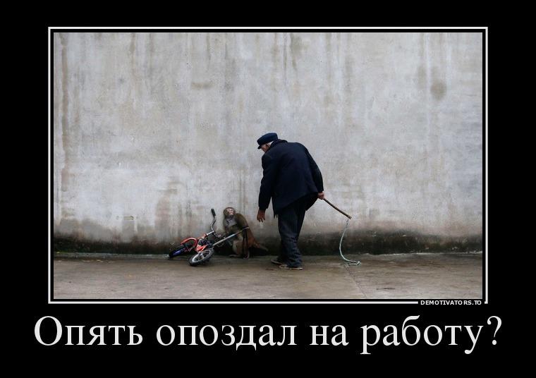 61942017_opyat-opozdal-na-rabotu