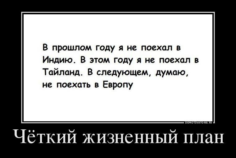68373555_chyotkij-zhiznennyij-plan