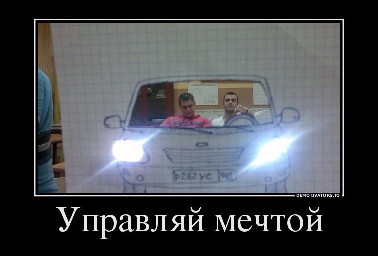 71705837_upravlyaj-mechtoj
