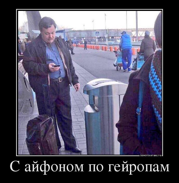 73626873_s-ajfonom-po-gejropam