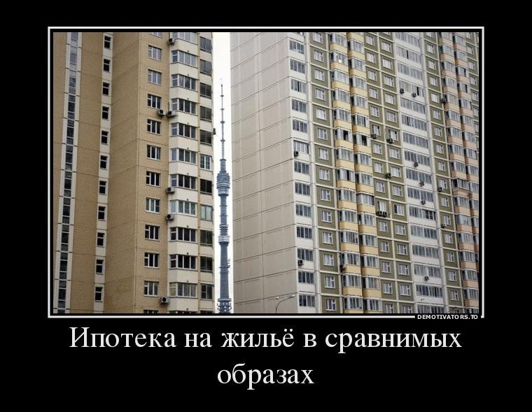 74444713_ipoteka-na-zhilyo-v-sravnimyih-obrazah