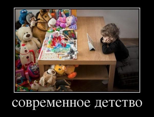 85116780_sovremennoe-detstvo