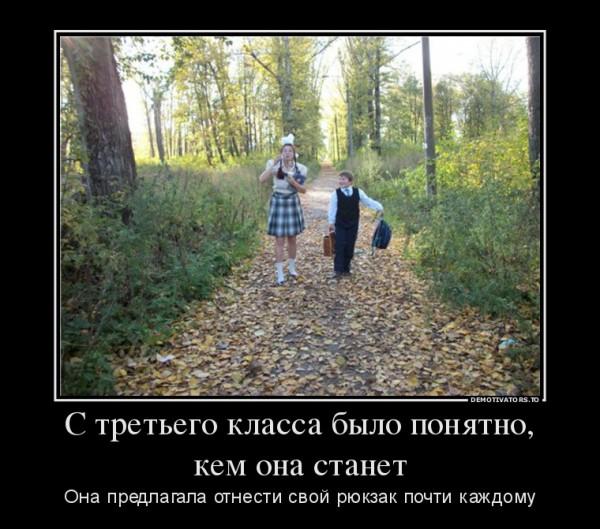 92708174_s-tretego-klassa-byilo-ponyatno-kem-ona-stanet
