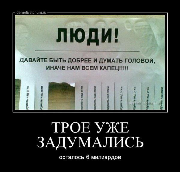 19 Демотиваторы '220V' (08.01.15)