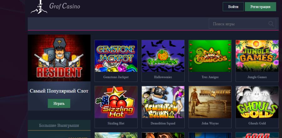официальный сайт граф казино онлайн вход