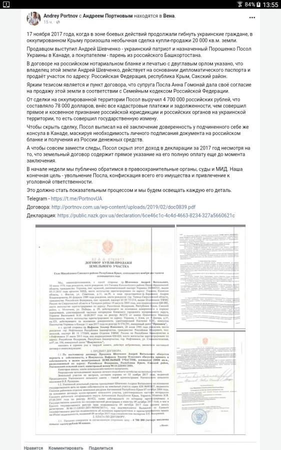 Посол Украины в Канаде продал землю в Крыму, признав российский статус региона