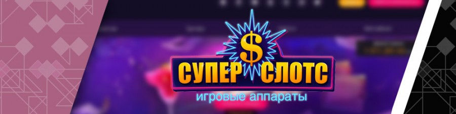 zerkalo-onlajn-kazino-super-slots1