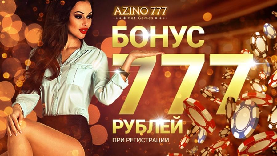 azino777bonus