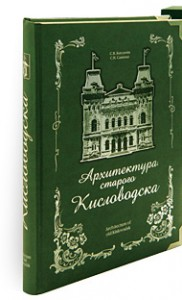 architecture_of_old_kislovodsk_book1s