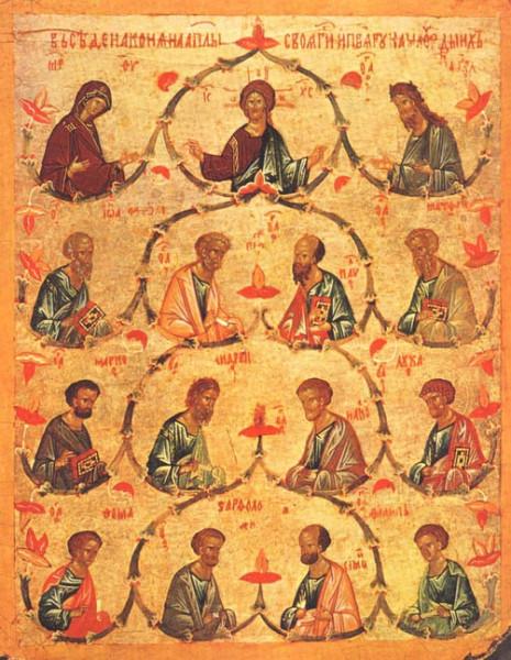 Sv.12 apostola - loza Hristova