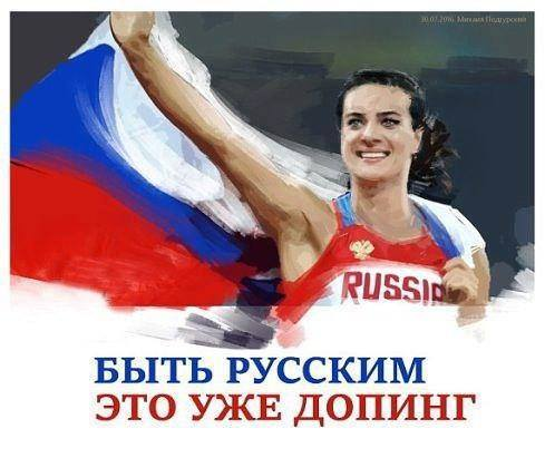 быть русским