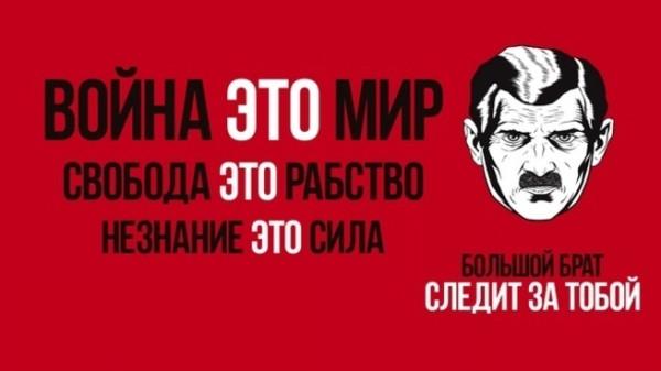 Оруэлл в российской школе: тотальная слежка начинается