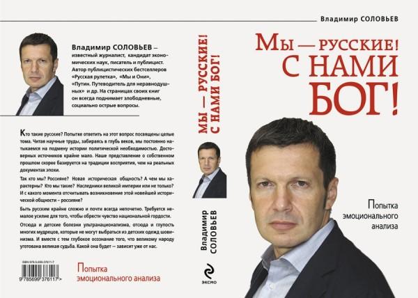 Найди в Конституции русский народ: хохма2020