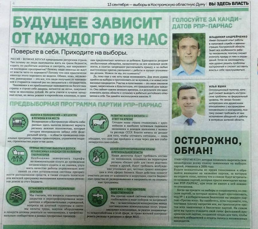 газета РПР