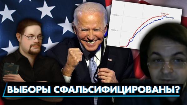 Американские выборы. Несколько простых цифр для сравнения