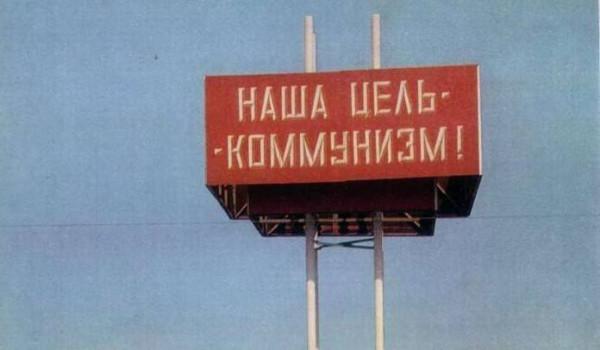 И коммунизм опять так близок...