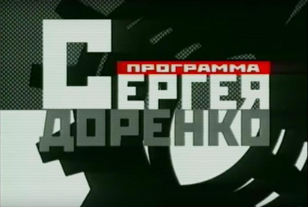 Отпиленная нога Примакова