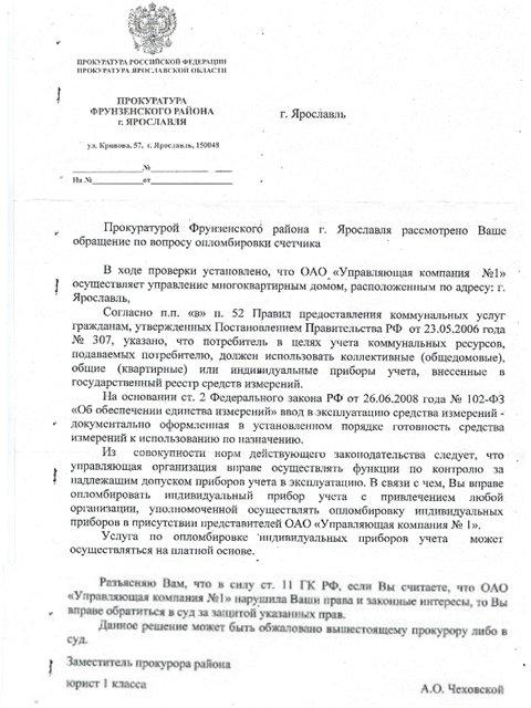 Образец Коллективной Жалобы Украина.Rar