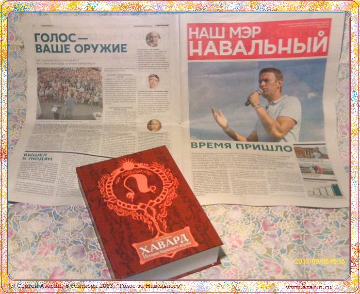 azarin_navalny_5sep2013a