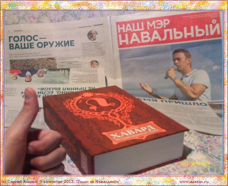 azarin_navalny_5sep2013c