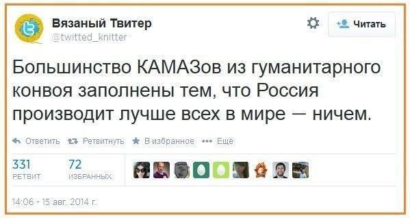 Украина признала российский груз гуманитарной помощью - Цензор.НЕТ 8351