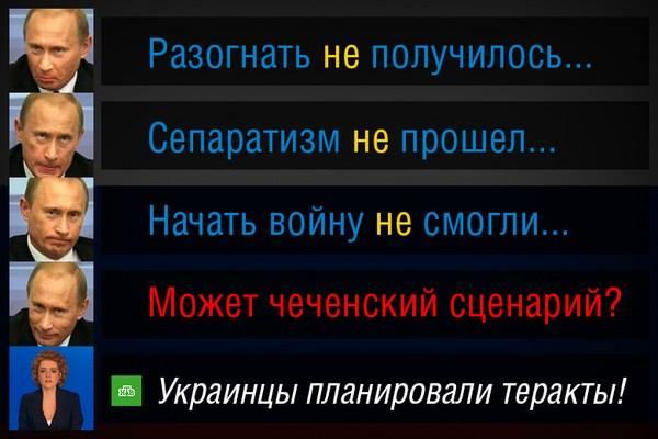 А ведь этот лилипут запросто может взорвать пару многоэтажек и свалить вину на Украину.