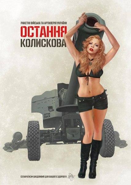 Украинские воины уничтожили 10 террористов и 2 вражеских танка. Ликвидирован снайпер боевиков, - пресс-центр АТО - Цензор.НЕТ 3066