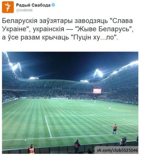 25 человек задержаны после футбольного матча в Борисове, - МВД Беларуси - Цензор.НЕТ 3621