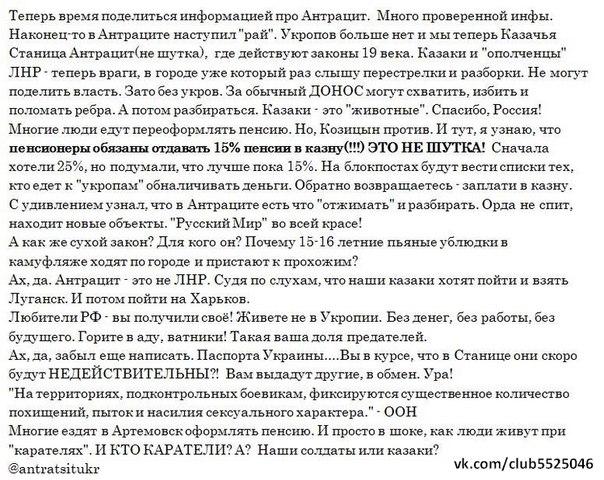 """Террористы """"ДНР"""" отправляют пенсионеров в """"турне"""" за пенсиями - Цензор.НЕТ 4207"""