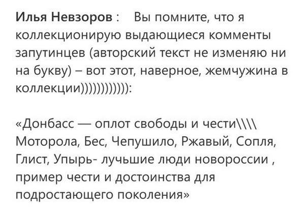 Российский наемник Хам ликвидирован под Коминтерново, - Киндсфатер - Цензор.НЕТ 1857