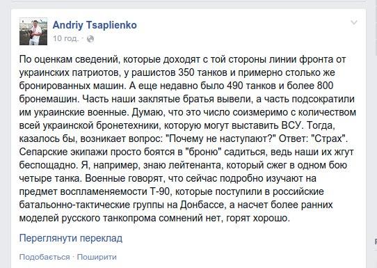 """Для батальона """"Донбасс"""" подготовили 60 младших командиров, - Семенченко - Цензор.НЕТ 4801"""