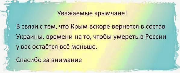В парламенте создано межфракционное объединение по возвращению Крыма - Цензор.НЕТ 4454