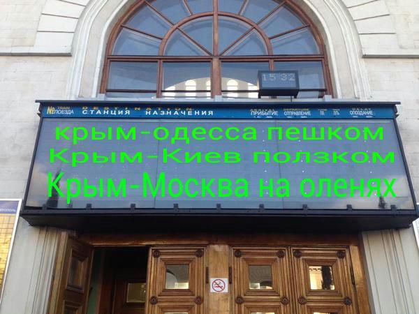 """""""Дороже, чем на поезде в Киев и обратно"""": Частные перевозчики наживаются на транспортной блокаде Крыма, - """"Центр журналистских расследований"""" - Цензор.НЕТ 7858"""