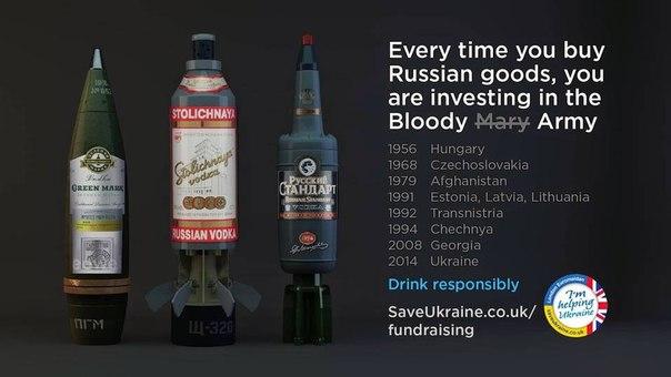 Социальная реклама в Великобритании Не покупай российское