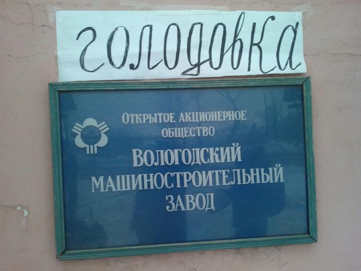 В России начались забастовки: Рабочие митингуют и объявляют голодовку,всё равно есть нечего