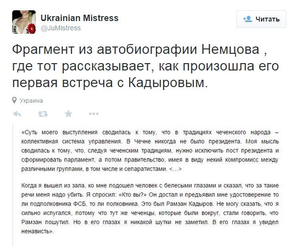 """Следствие утверждает, что в убийстве Немцова признался боец кадыровского батальона """"Север"""". Он арестован - Цензор.НЕТ 634"""