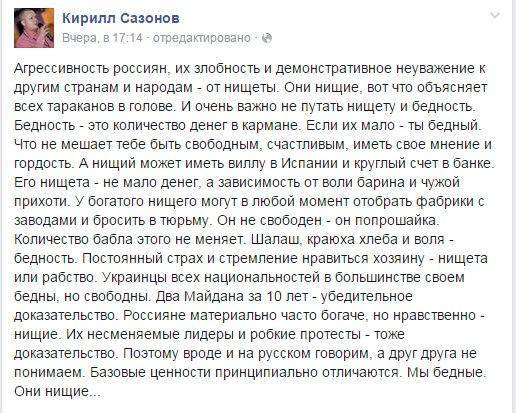 На территории Донецкого аэропорта ОБСЕ зафиксировала неидентифицированные человеческие останки - Цензор.НЕТ 2675