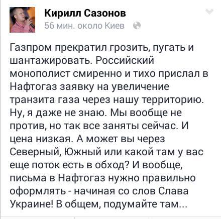 """Цена на газ для Украины будет считаться по контракту, а установление размера скидки - """"суверенное право России"""", - Миллер - Цензор.НЕТ 8745"""