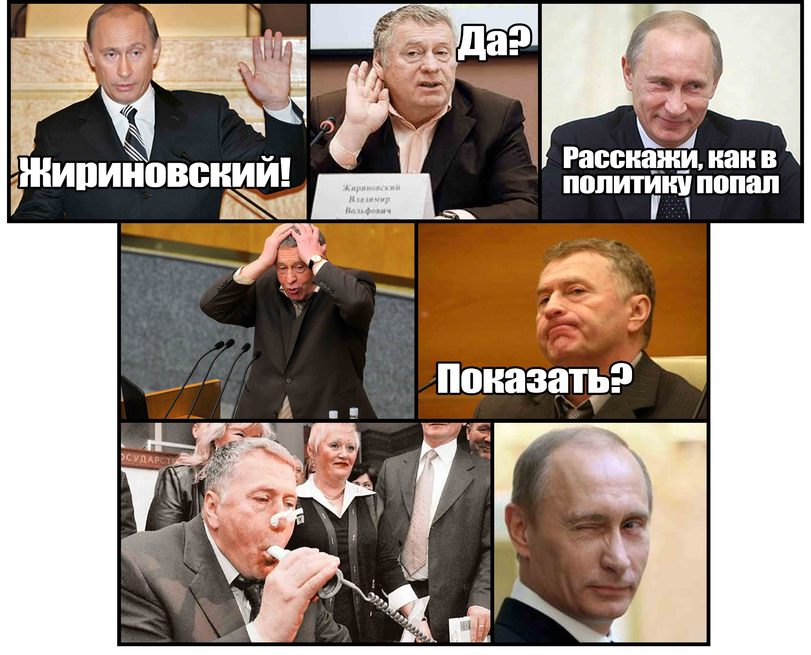 Комиксы-правда-Жириновский-Путин-284236