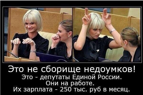 В Госдуме предлагают убрать из эфира поддержавших Украину исполнителей: их высказывания - война в общественном сознании - Цензор.НЕТ 895