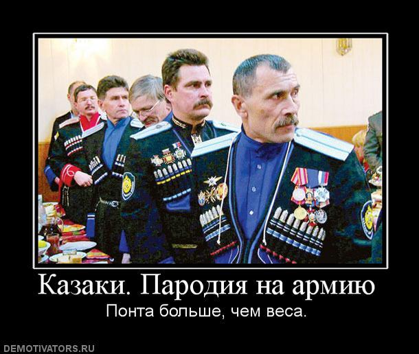 643243_kazaki-parodiya-na-armiyu