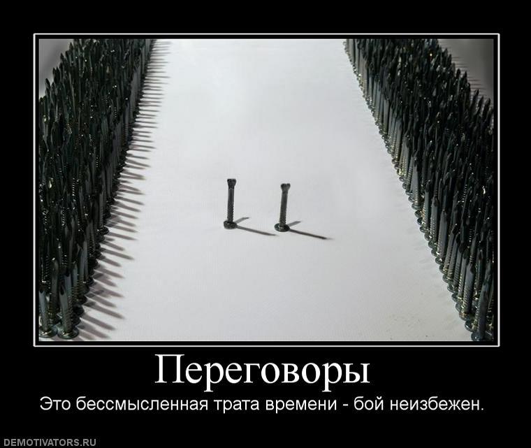 277567_peregovoryi
