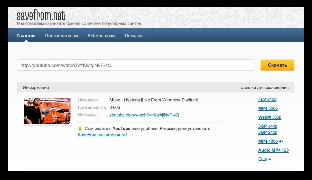 8-poleznyh-hakov-servisa-youtube-5