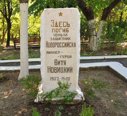 Место гибели Вити Новицкого.jpg