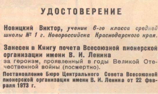 Удостоверение о занесении имени Вити в Книгу Почета.JPG