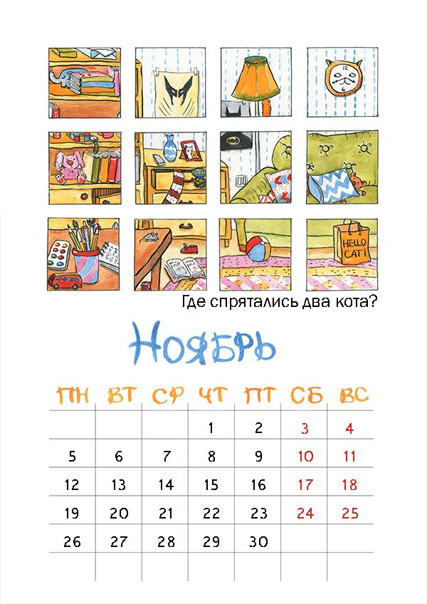 шаблон-ноябрь.jpg