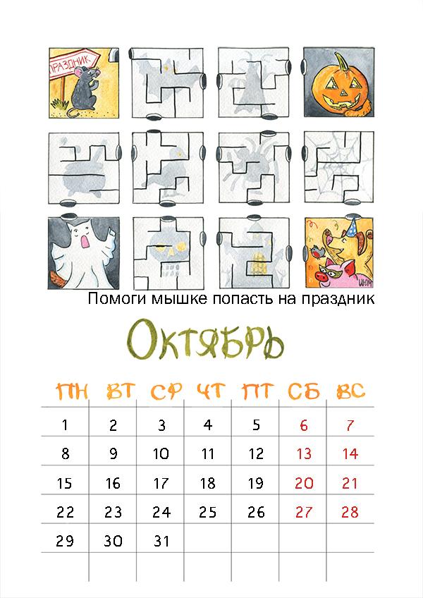 октябрь-шаблон.jpg