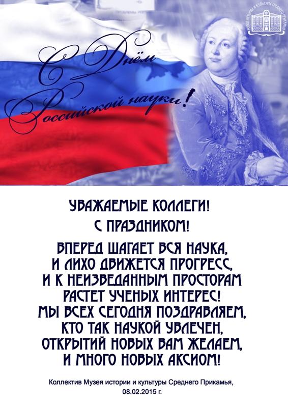 найдете поздравление с днем российской науки официальное эксплуатации большие размеры