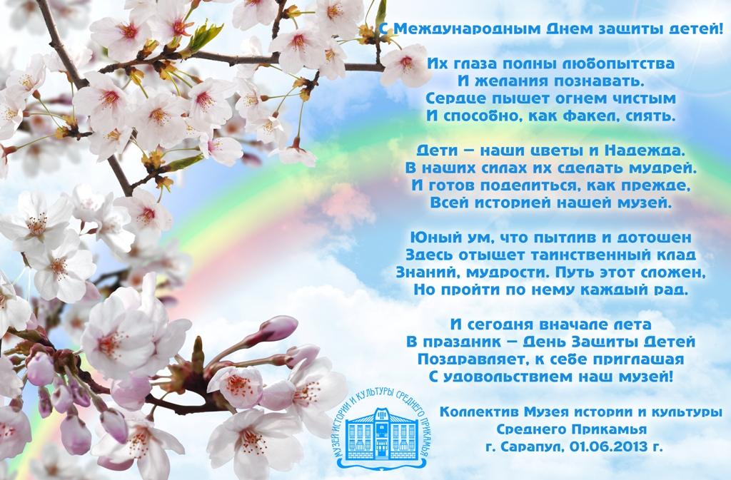 День защиты детей официальное поздравление