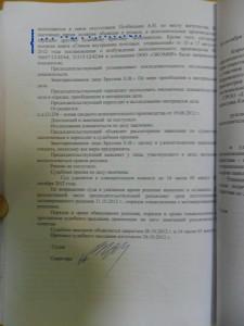протоко стр2 -Брусник